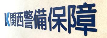 関西警備保障